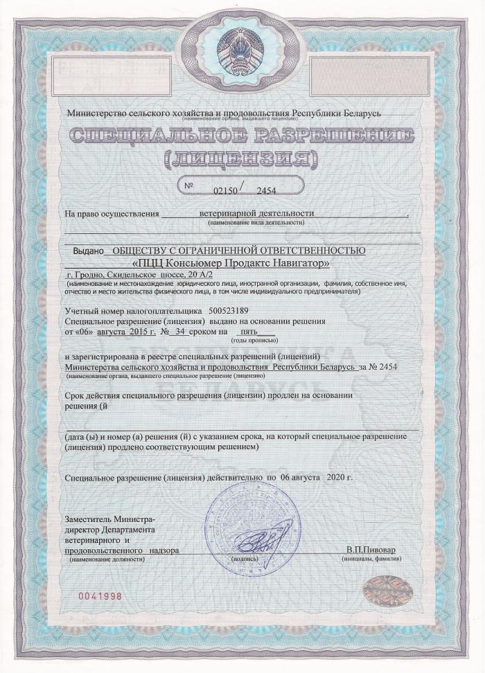 сертификатВетСвидетельство