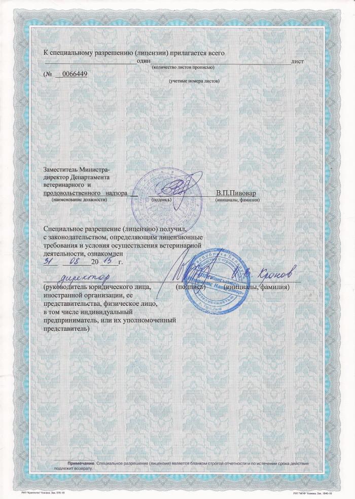 сертификатВетСвидетельство2