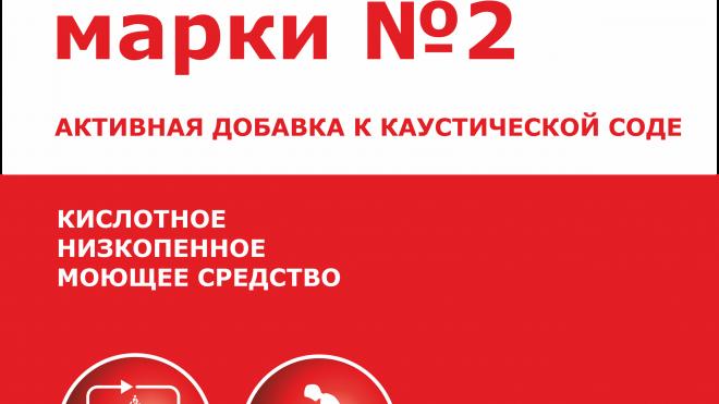 Нависан Т№2