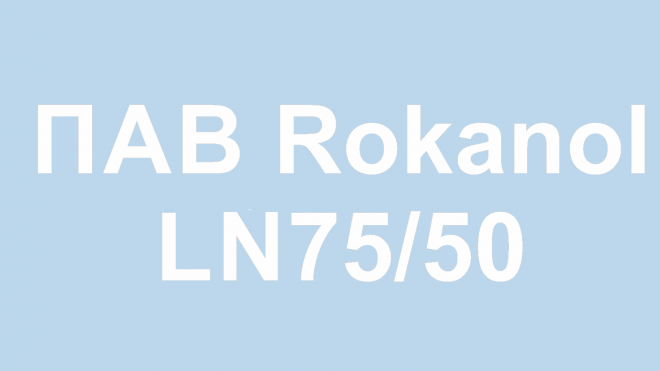 Rokanol LN75/50