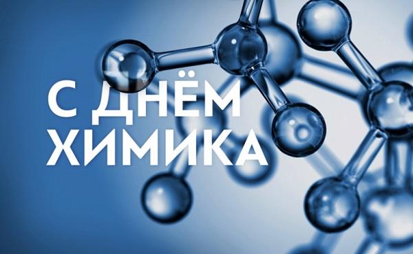 С днем химика!