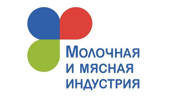 XVI Международная выставка «Молочная и мясная индустрия»