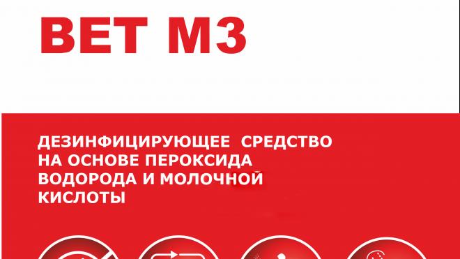 НАВИСАН ВЕТ М3