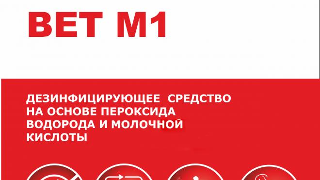 НАВИСАН ВЕТ М1